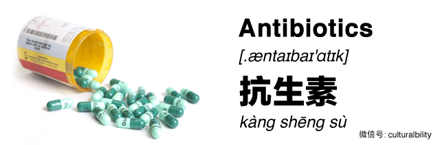 general antibiotics in chinese western medicine in china culturalbility