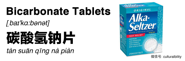 alka seltzer bicarbonate tablets in chinese western medicine in china culturalbility