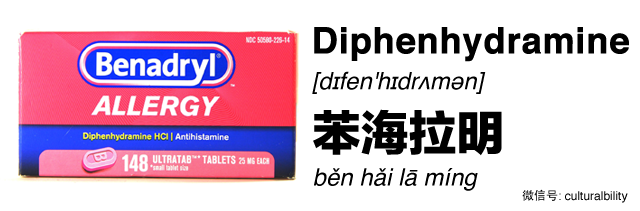 benadryl diphenhydramine in chinese western medicine in china culturalbility
