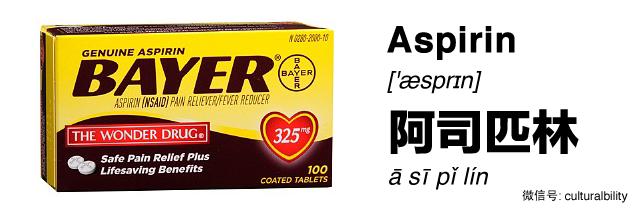 bayer aspirin in chinese western medicine in china culturalbility