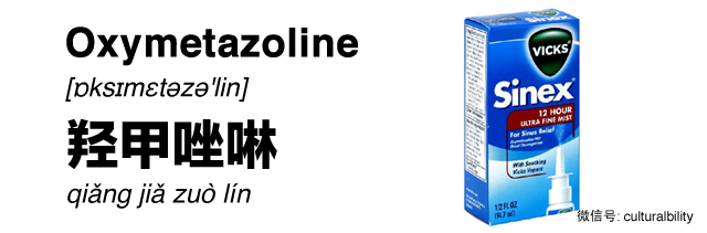 sinex oxymetazoline in chinese western medicine in china culturalbility