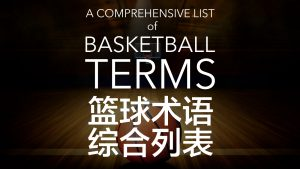 basketball terms english chinese culturalbility culture china
