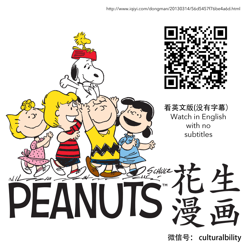 peanuts cartoons culturalbility usa culture china