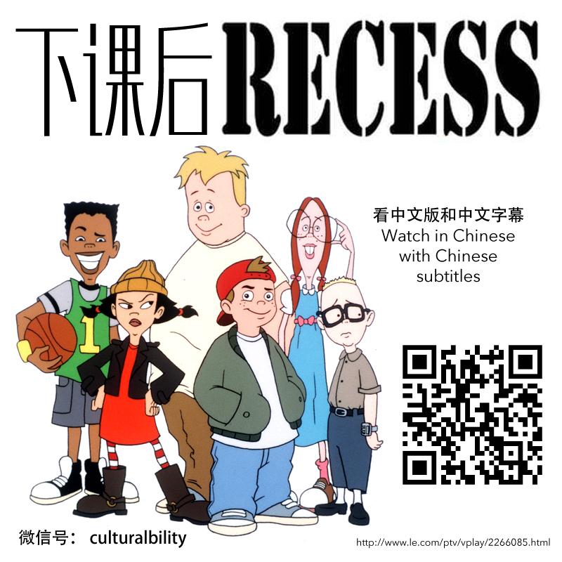recess cartoons culturalbility usa culture china
