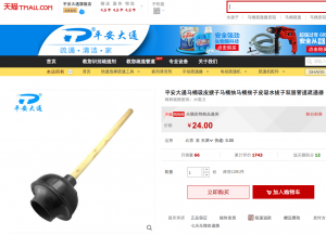 plunger buy apartment items culture china chinese culturalbility