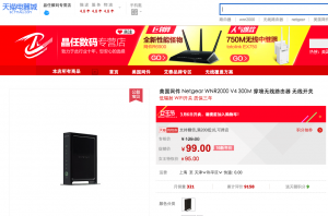 wifi router buy apartment items culture china chinese culturalbility