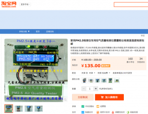 pm2.5 reader buy apartment items culture china chinese culturalbility