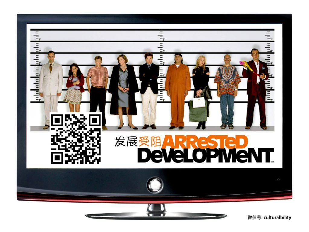 tv show arrested development online china culture culturalbility