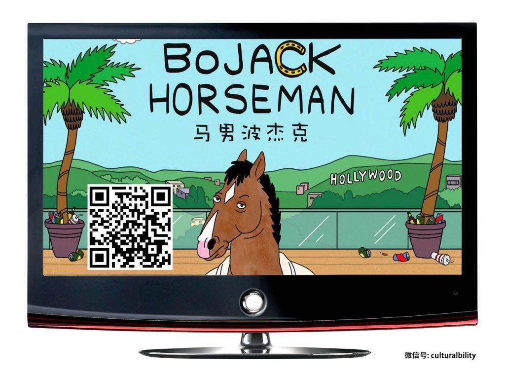 tv show bojack horseman online china culture culturalbility