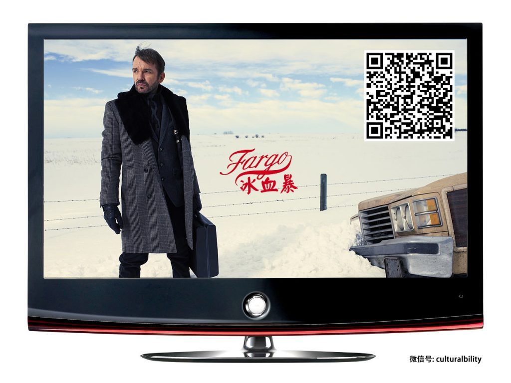 tv show fargo online china culture culturalbility