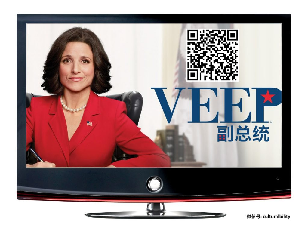 tv show veep online china culture culturalbility
