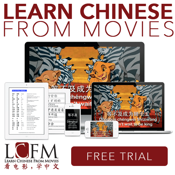 Learn Chinese From Movies With LCFM
